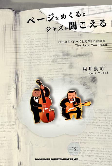 ページをめくるとジャズが聞こえる 村井康司《ジャズと文学》の評論集