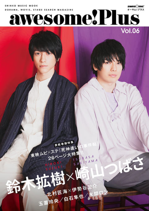 awesome! Plus Vol.06<シンコー・ミュージック・ムック>