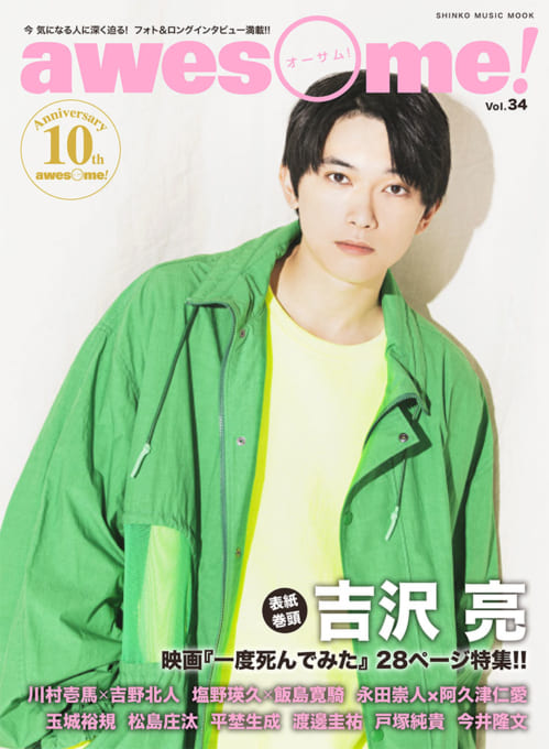 awesome! Vol.34<シンコー・ミュージック・ムック>