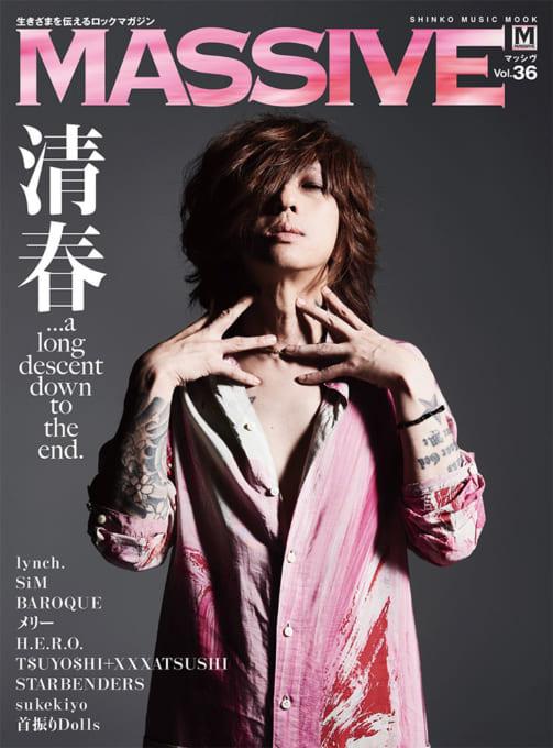 MASSIVE Vol.36<シンコー・ミュージック・ムック>