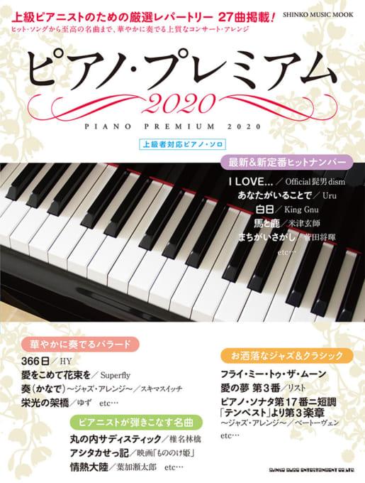 ピアノ・プレミアム 2020<シンコー・ミュージック・ムック>