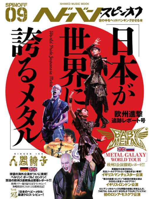 ヘドバン・スピンオフ 「日本が世界に誇るメタル」欧州進撃追跡レポート号<シンコー・ミュージック・ムック>