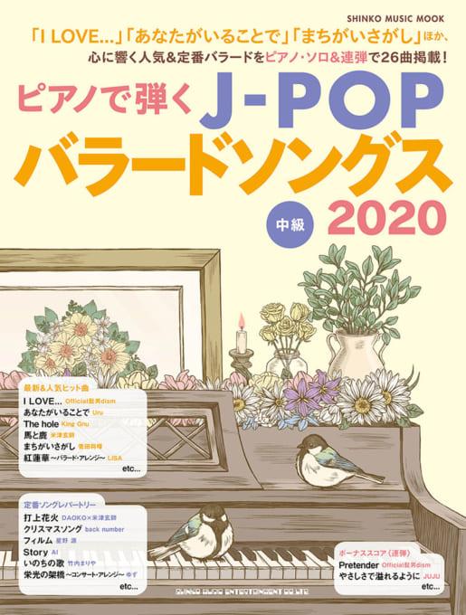 ピアノで弾くJ-POPバラードソングス 2020<シンコー・ミュージック・ムック>