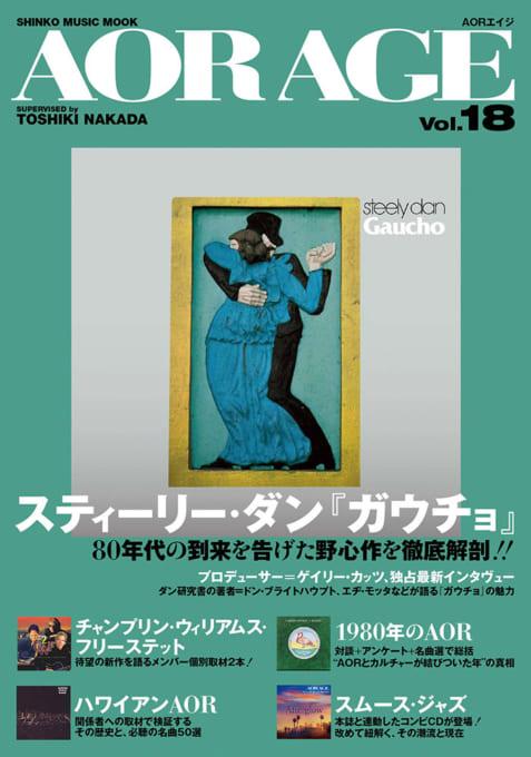 AOR AGE Vol.18<シンコー・ミュージック・ムック>
