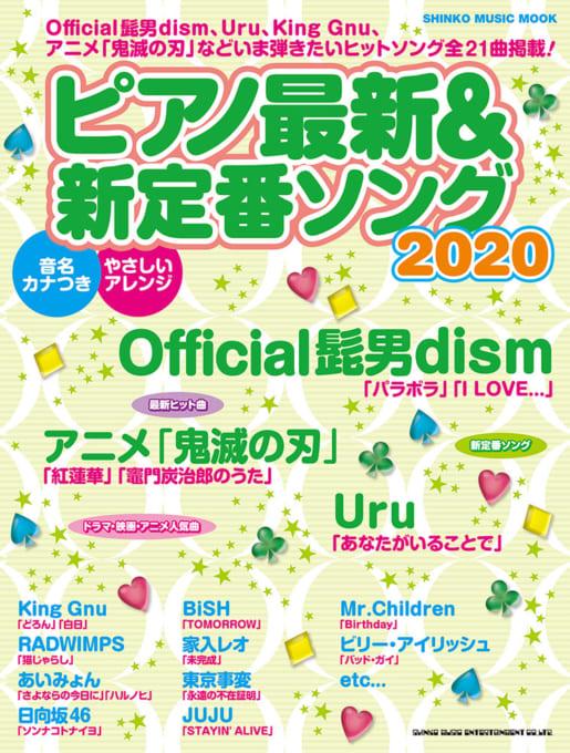 ピアノ最新&新定番ソング2020<シンコー・ミュージック・ムック>