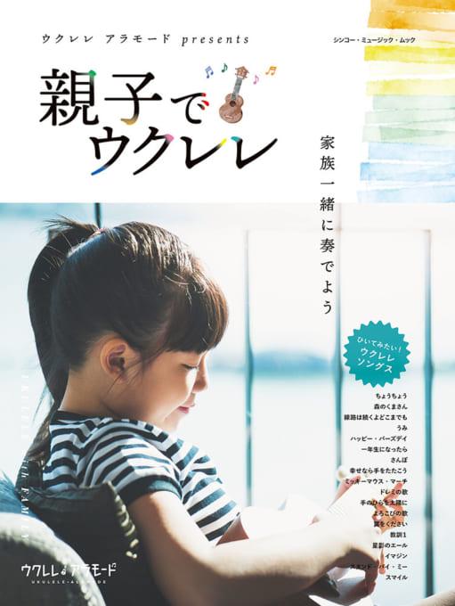ウクレレ アラモード Presents 親子でウクレレ<シンコー・ミュージック・ムック>