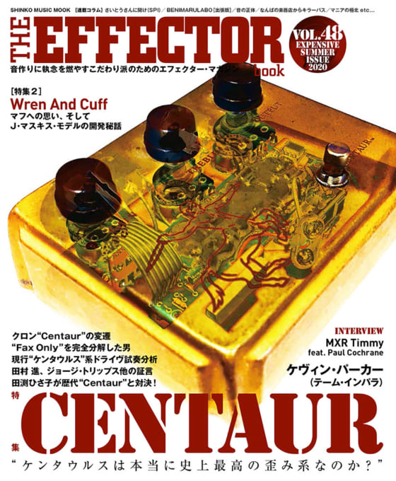 THE EFFECTOR BOOK Vol.48<シンコー・ミュージック・ムック>