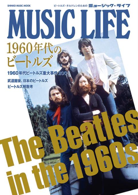 MUSIC LIFE 1960年代のビートルズ<シンコー・ミュージック・ムック>