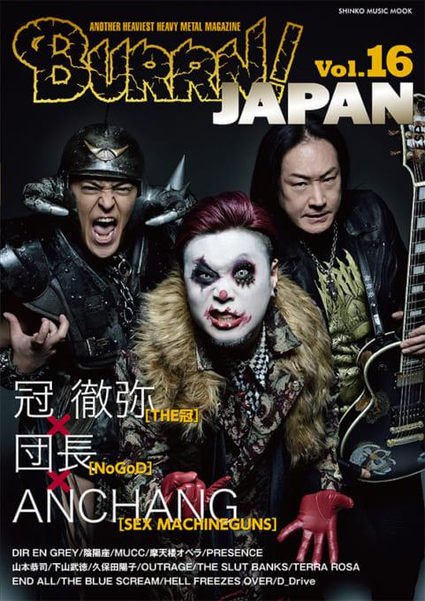 BURRN! JAPAN Vol.16<シンコー・ミュージック・ムック>