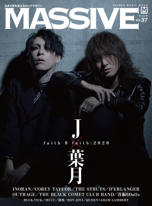 MASSIVE Vol.37<シンコー・ミュージック・ムック>
