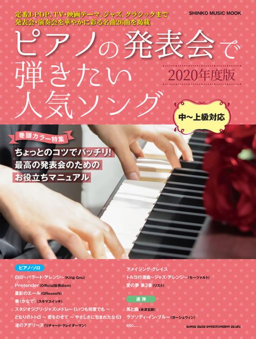 ピアノの発表会で弾きたい人気ソング[2020年度版]<シンコー・ミュージック・ムック>