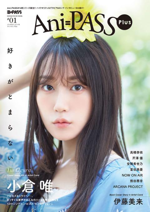 Ani-PASS Plus #01<シンコー・ミュージック・ムック>