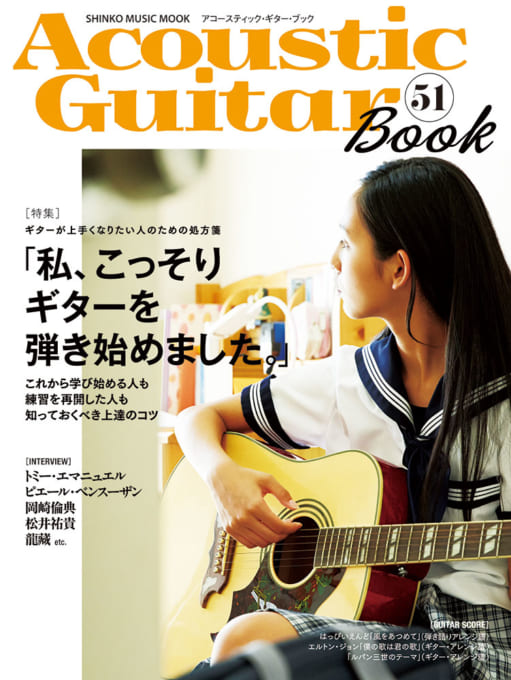 Acoustic Guitar Book 51<シンコー・ミュージック・ムック>