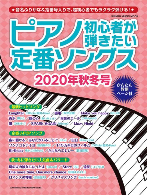 ピアノ初心者が弾きたい定番ソングス[2020年秋冬号]<シンコー・ミュージック・ムック>