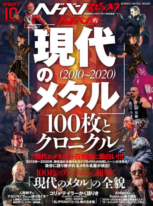 ヘドバン・スピンオフ ヘドバン的「現代のメタル(2010~2020)」100枚とクロニクル<シンコー・ミュージック・ムック>