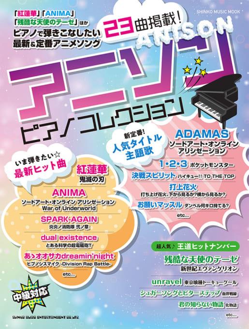 アニソン☆ピアノコレクション<シンコー・ミュージック・ムック>