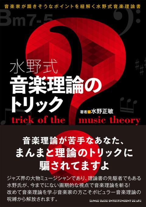 水野式 音楽理論のトリック