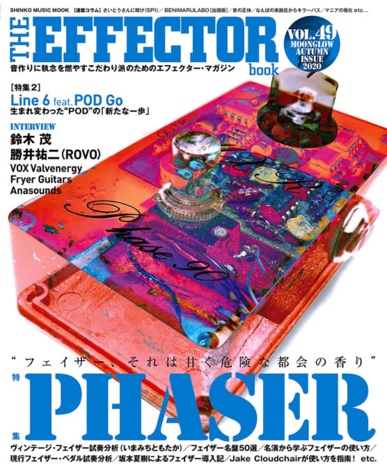 THE EFFECTOR BOOK Vol.49<シンコー・ミュージック・ムック>