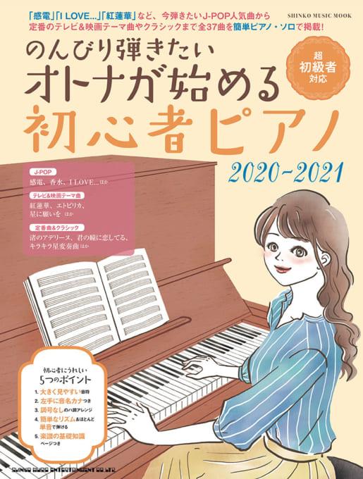 のんびり弾きたいオトナが始める初心者ピアノ 2020-2021<シンコー・ミュージック・ムック>