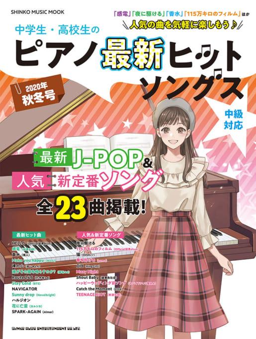 中学生・高校生のピアノ最新ヒットソングス[2020年秋冬号]<シンコー・ミュージック・ムック>