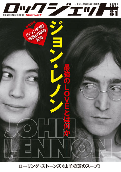 ロック・ジェット Vol.81<シンコー・ミュージック・ムック>