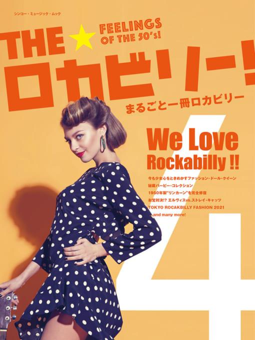 THE☆ロカビリー! 4<シンコー・ミュージック・ムック>