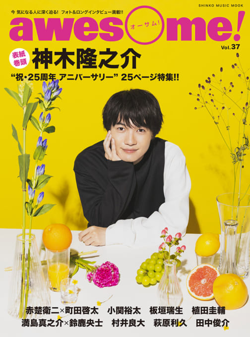 awesome! Vol.37<シンコー・ミュージック・ムック>