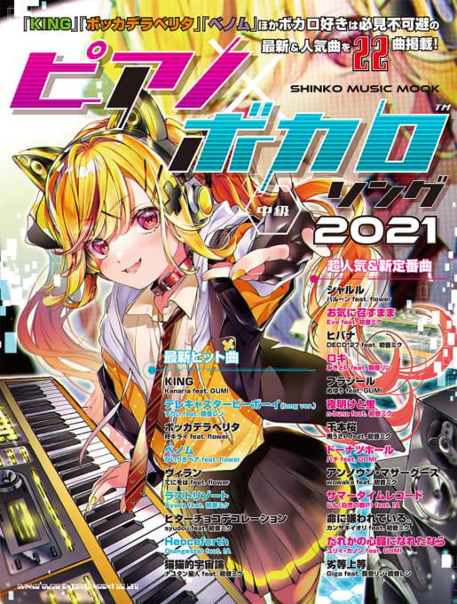 ピアノ×ボカロソング 2021<シンコー・ミュージック・ムック>