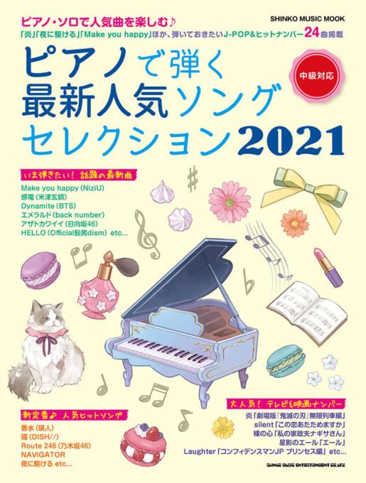 ピアノで弾く最新人気ソングセレクション 2021<シンコー・ミュージック・ムック>