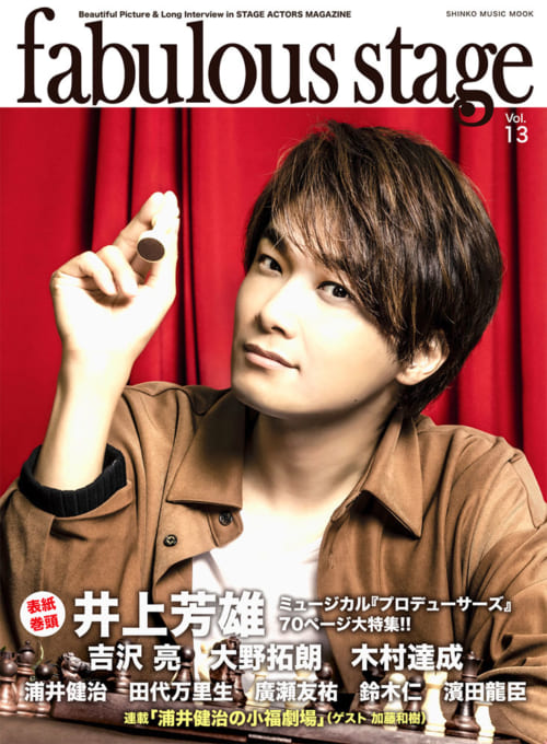 fabulous stage Vol.13<シンコー・ミュージック・ムック>