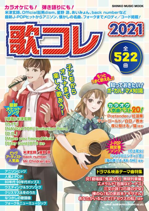 歌コレ2021<シンコー・ミュージック・ムック>