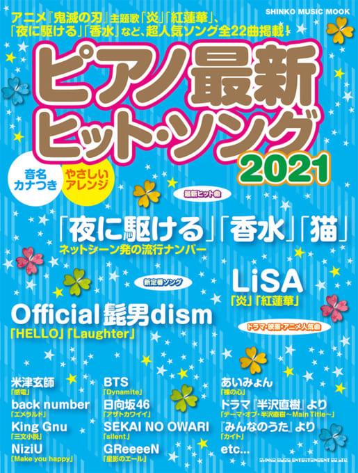 ピアノ最新ヒット・ソング2021<シンコー・ミュージック・ムック>