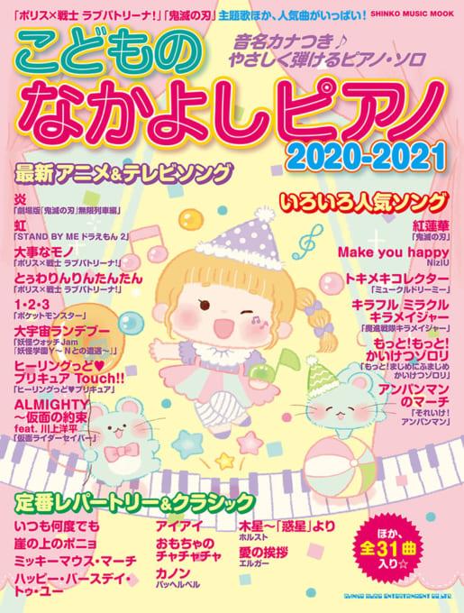 こどものなかよしピアノ2020-2021<シンコー・ミュージック・ムック>