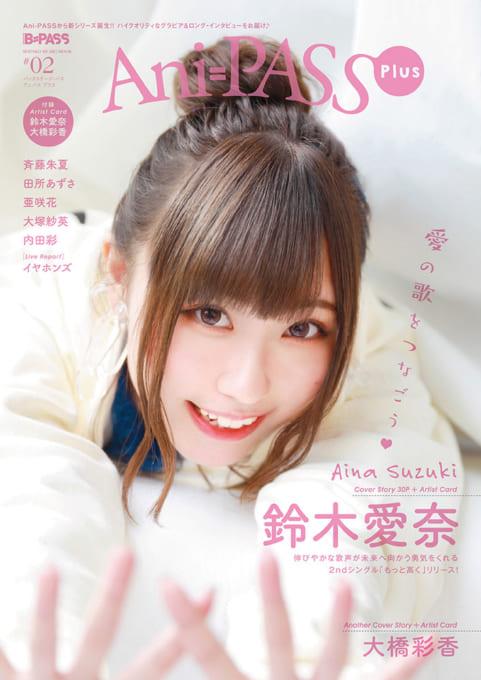 Ani-PASS Plus #02<シンコー・ミュージック・ムック>