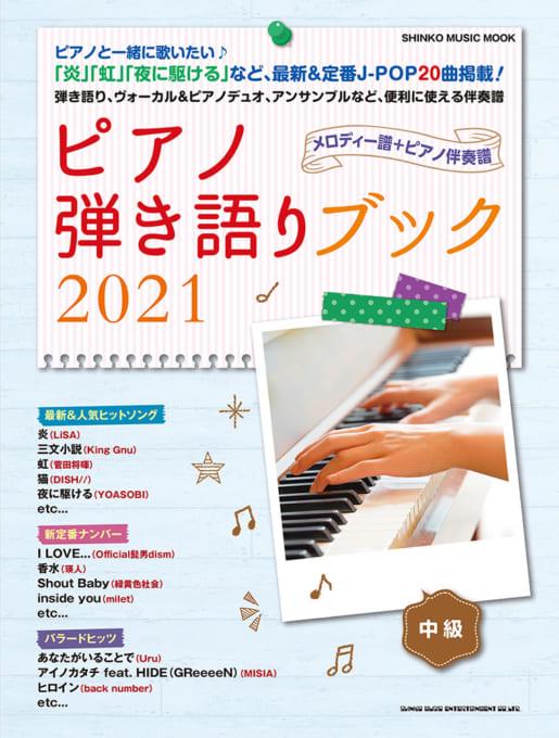 ピアノ弾き語りブック 2021<シンコー・ミュージック・ムック>