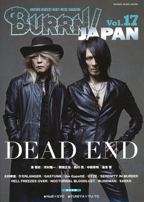 BURRN! JAPAN Vol.17<シンコー・ミュージック・ムック>