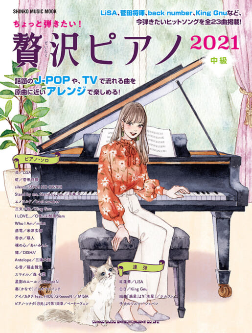ちょっと弾きたい! 贅沢ピアノ 2021<シンコー・ミュージック・ムック>