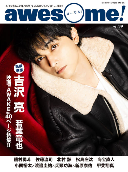 awesome! Vol.39<シンコー・ミュージック・ムック>