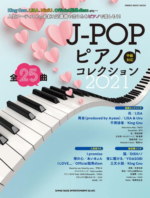 J-POPピアノ♪コレクション 2021<シンコー・ミュージック・ムック>