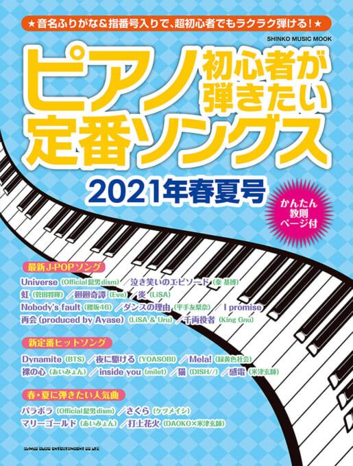 ピアノ初心者が弾きたい定番ソングス[2021年春夏号]<シンコー・ミュージック・ムック>