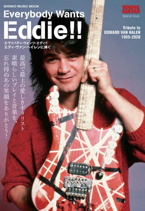 Everybody Wants Eddie!! エディ・ヴァン・ヘイレンに捧ぐ<シンコー・ミュージック・ムック>