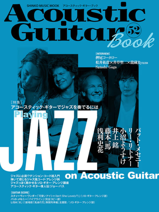 Acoustic Guitar Book 52<シンコー・ミュージック・ムック>