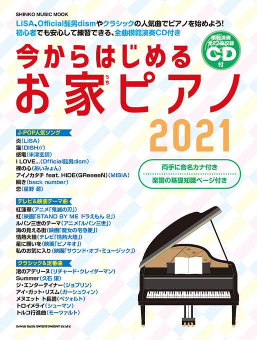 今からはじめるお家ピアノ 2021(CD付)<シンコー・ミュージック・ムック>