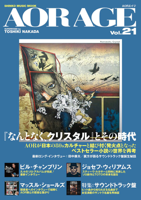 AOR AGE Vol.21<シンコー・ミュージック・ムック>