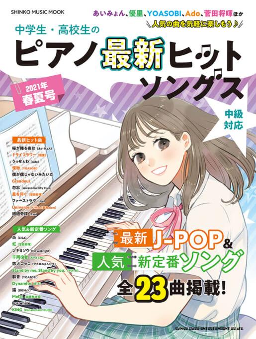 中学生・高校生のピアノ最新ヒットソングス[2021年春夏号]<シンコー・ミュージック・ムック>