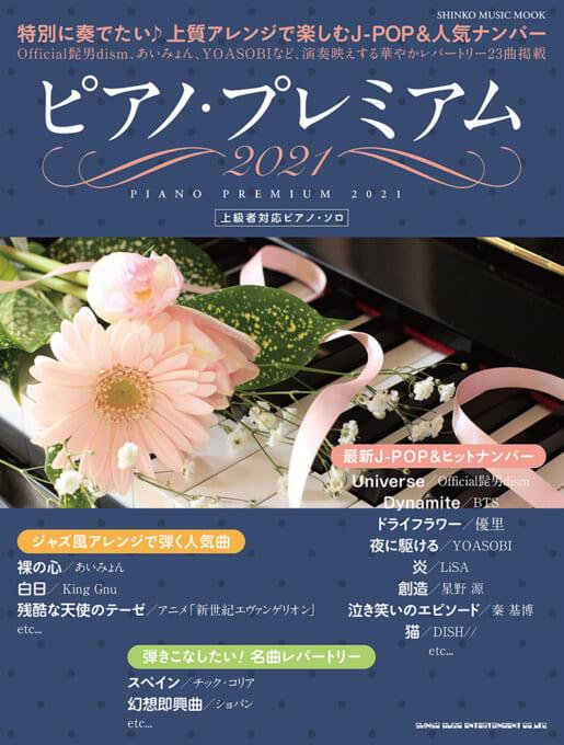 ピアノ・プレミアム 2021<シンコー・ミュージック・ムック>