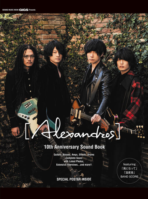 GiGS Presents [Alexandros] 10th Anniversary Sound Book<シンコー・ミュージック・ムック>