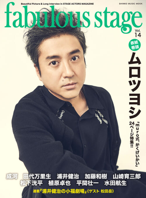 fabulous stage Vol.14<シンコー・ミュージック・ムック>