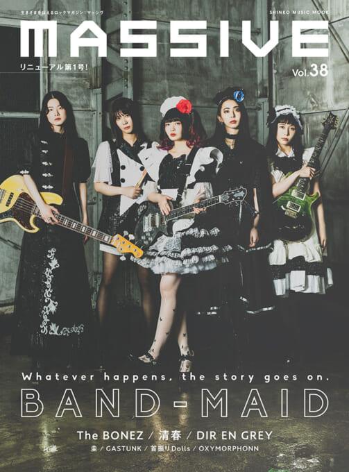 MASSIVE Vol.38<シンコー・ミュージック・ムック>