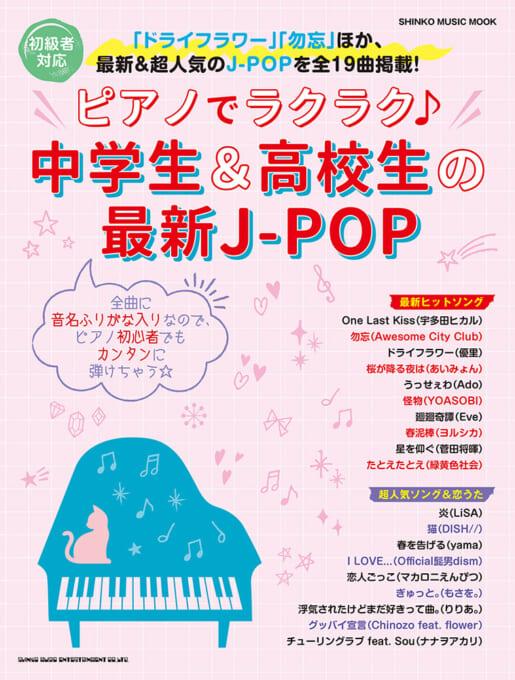 ピアノでラクラク♪中学生&高校生の最新J-POP<シンコー・ミュージック・ムック>
